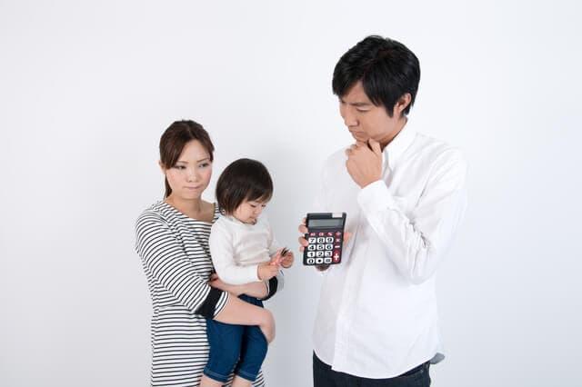 養育費の計算