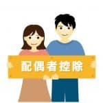 配偶者控除が2018年から150万円に!知っておきたいメリット・デメリット