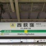西荻窪駅(東京都杉並区)の産婦人科4選