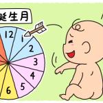 春夏秋冬! 赤ちゃんは何月生まれが一番子育てしやすい?