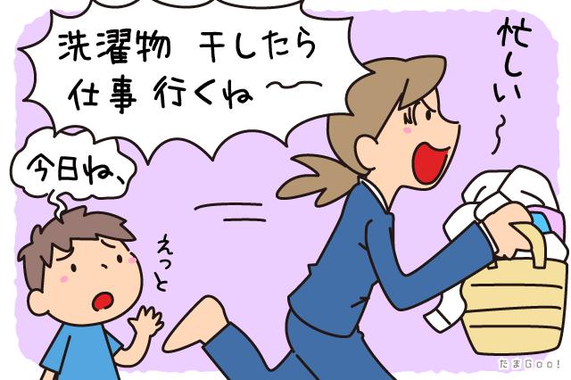 忙しいお母さん