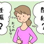 【医師監修】閉経を迎えた女性でも妊娠の可能性はある?ない?