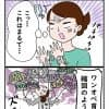 ママは雑技団!?:今夜は納豆ご飯だけでいいですか?【第2回】