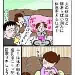 長女の予期せぬ行動:今夜は納豆ご飯だけでいいですか?【第3回】