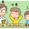 意外と多い三人男兄弟!それぞれの性格や上手な育て方を伝授!