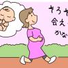 間もなく出産予定日!おなかの赤ちゃんを下げる九つの方法