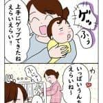 えらいねぇ!:今夜は納豆ご飯だけでいいですか?【第5回】