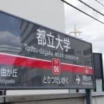都立大学駅(東京都目黒区)の産婦人科5選
