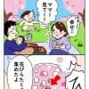 桜満開:今夜は納豆ご飯だけでいいですか?【第7回】