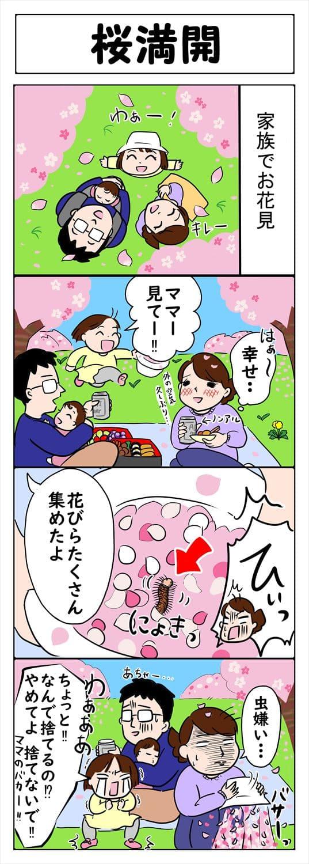 第7回桜満開