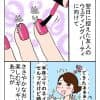 育児VSマニキュア:今夜は納豆ご飯だけでいいですか?【第13回】