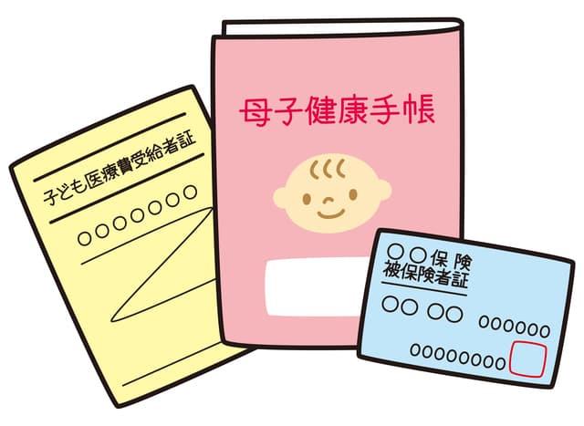 保険証と母子手帳