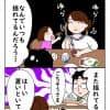 無意識に・・・:今夜は納豆ご飯だけでいいですか?【第12回】