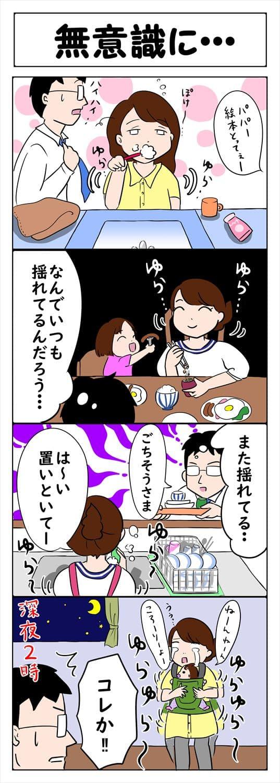 無意識に・・・