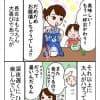 かき氷:今夜は納豆ご飯だけでいいですか?【第14回】