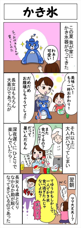四コマ漫画かき氷