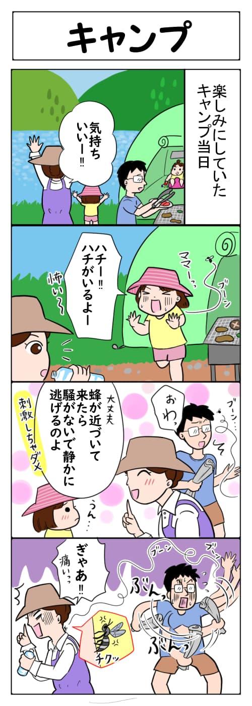 4コマ漫画 家族とキャンプ