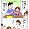 パパは王子様:今夜は納豆ご飯だけでいいですか?【第19回】