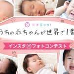たまGoo!インスタフォトコンテスト 入選者発表!