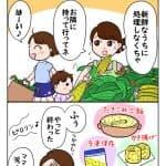 豊作:今夜は納豆ご飯だけでいいですか?【第22回】
