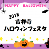 パレード画像アップ!【2018 吉祥寺ハロウィンフェスタ】街中がハロウィンに!
