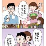 妻が優しい日:今夜は納豆ご飯だけでいいですか?【第28回】