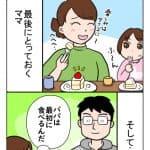 ショートケーキ:今夜は納豆ご飯だけでいいですか?【第26回】