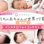 【たまGooインスタフォトコンテスト】まだまだあります!かわいい赤ちゃんたち