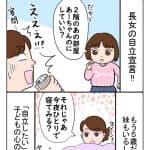 はじめてのひとり寝:今夜は納豆ご飯だけでいいですか?【第30回】
