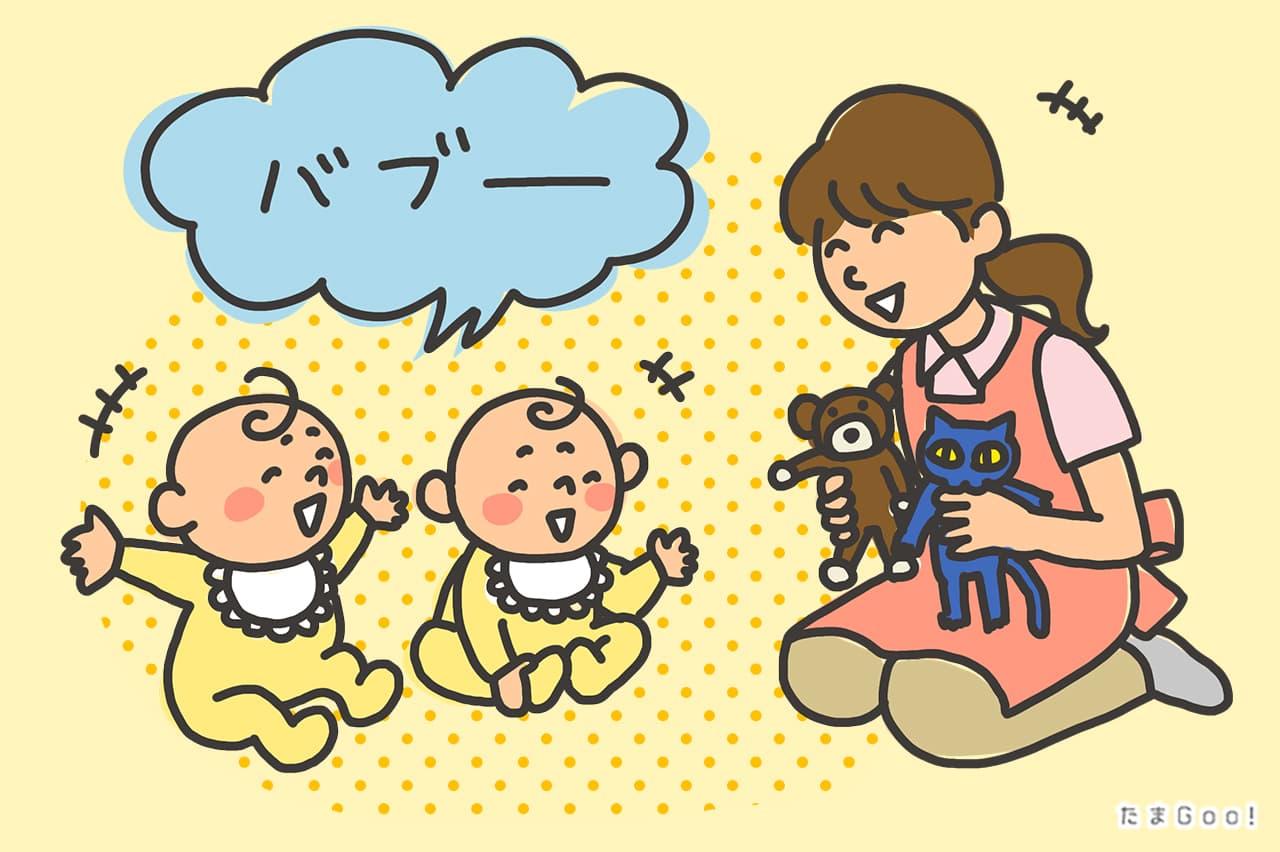 1歳児の保育