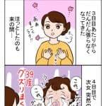 目指せ卒乳!(1):今夜は納豆ご飯だけでいいですか?【第35回】