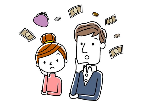 夫婦の稼いだお金