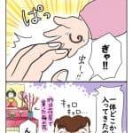 驚愕のひな祭り:今夜は納豆ご飯だけでいいですか?【第38回】