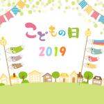 【GW/10連休】こどもの日におでかけしよう! 子どもが喜ぶイベント情報