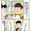 目指せ卒乳!(2):今夜は納豆ご飯だけでいいですか?【第37回】