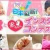 【第2回】たまGoo!インスタフォトコンテスト「桜と赤ちゃん」 入選者発表!