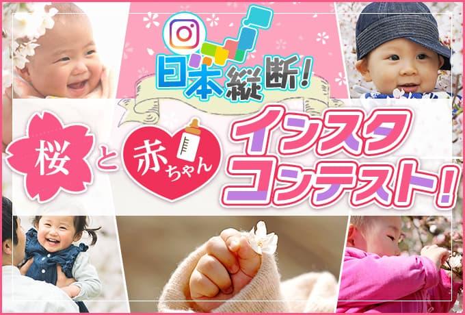 桜と赤ちゃんインスタコンテスト