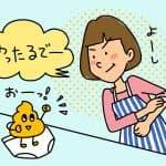 あーどうしよう!うんちがついた子どものパンツを賢く洗濯する方法【必見!オリジナルイラスト】