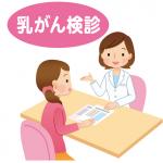 【乳がん検診】マンモグラフィーとエコー、どっちを受ければいいの?