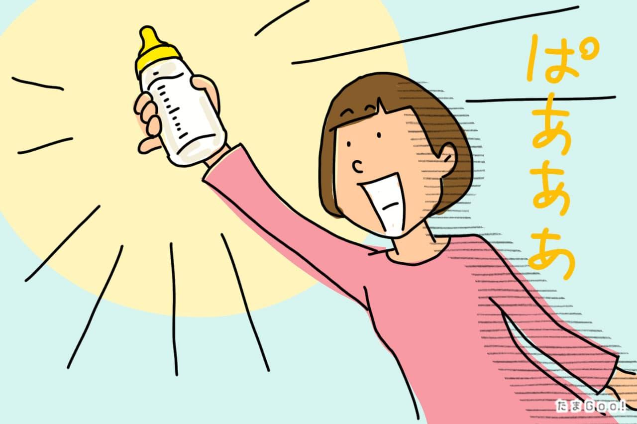 母乳からミルクへ