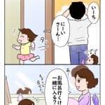 パパとかくれんぼ:今夜は納豆ご飯だけでいいですか?【第43回】