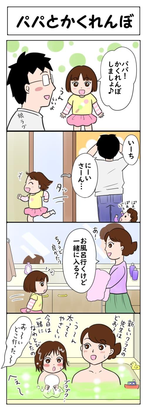 パパとかくれんぼ