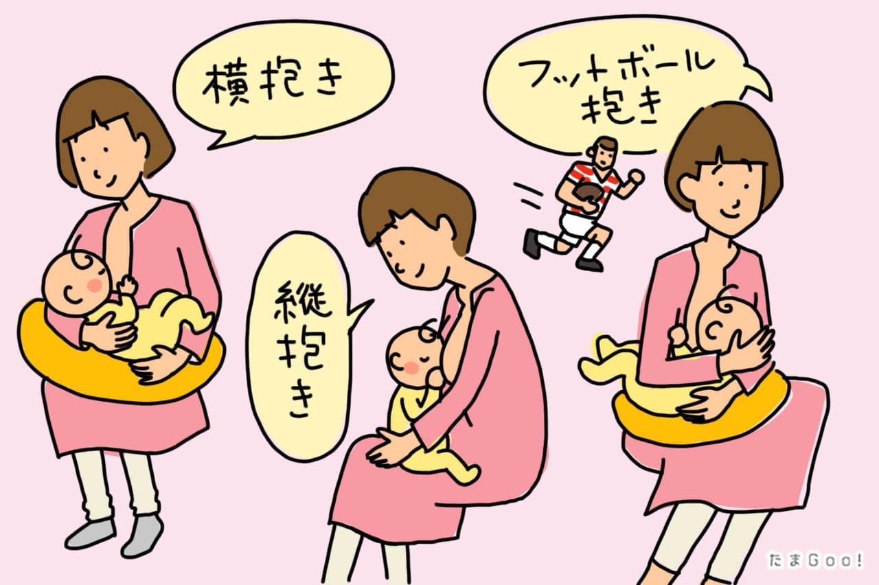授乳の抱き方