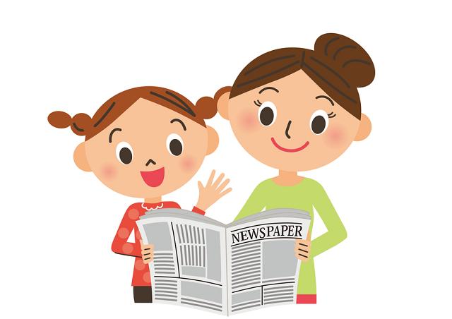 家族の新聞