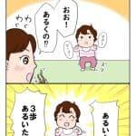 1才4カ月にしてようやく…:今夜は納豆ご飯だけでいいですか?【第44回】