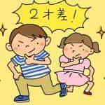 人気の2歳差兄弟!2歳差にしたい時はいつ妊娠すればいい?