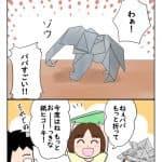 折り紙:今夜は納豆ご飯だけでいいですか?【第47回】