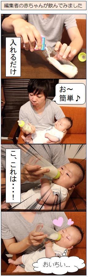 液体ミルクと赤ちゃん