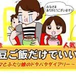 祝☆50回記念!4コマ漫画「今夜は納豆ご飯だけでいいですか?」人気ランキング発表!