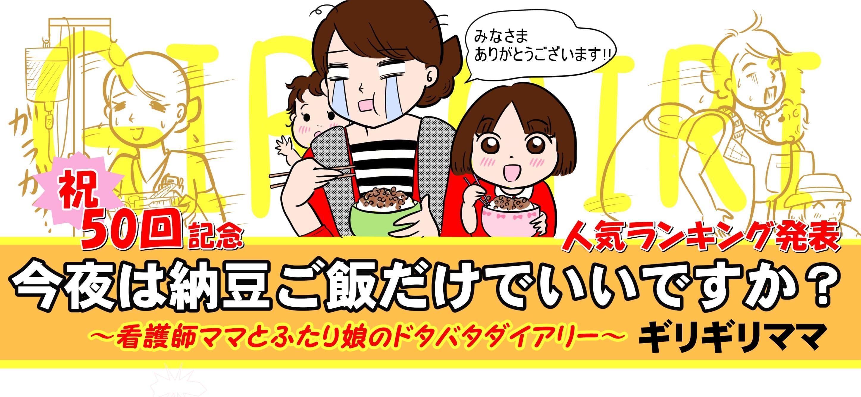 今夜は納豆ご飯だけでいいですか?
